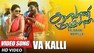 Va Kalli Video Song | Kalavaani Mappillai Movie Songs | Dinesh, Adhiti Menon | N.R.Raghunanthan