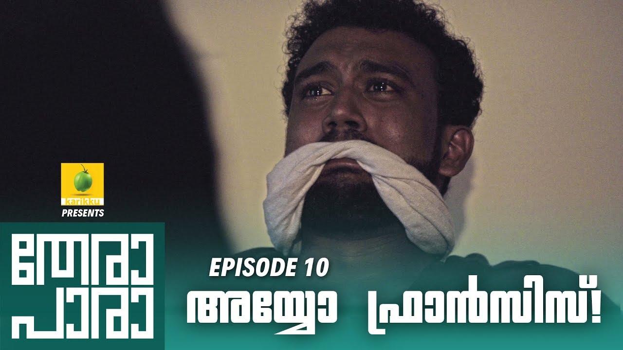 Download Thera Para | Season 01 EP 10  | Ayyoo Francis..!   | Mini Web Series