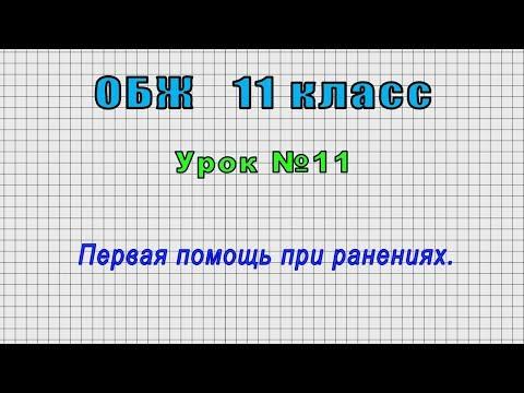 ОБЖ 11 класс (Урок№11 - Первая помощь при ранениях.)
