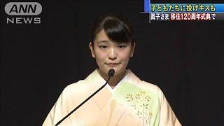 眞子さまペルー訪問 移住式典で日系人に労いの言葉(19/07/11)