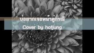 บ่อยากเจอหน้าคู่กรณี Cover by hotjung
