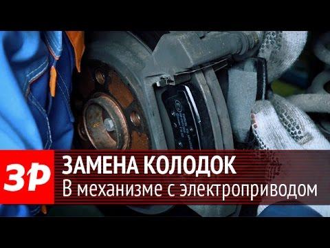 Замена тормозных колодок в механизме с электроприводом ручника