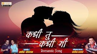 Kadhi Tu Kadhi Mi | Marathi Song - Orange Music