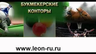 ставки БК Леон(, 2016-07-01T18:22:50.000Z)