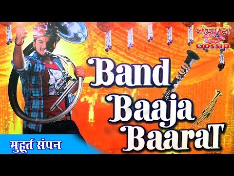 Band Baaja Baaraat - बैंड बाजा बारात - Upcoming Bhojpuri Movie - Arvind Akela Kallu - Mhurat Finish