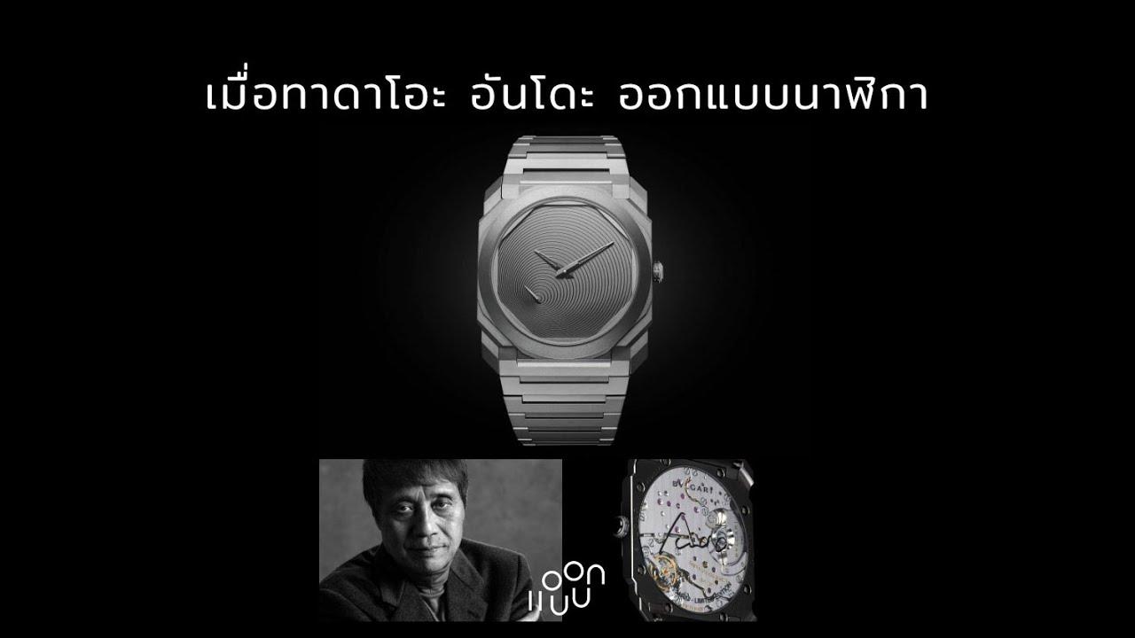 แอบบอก-ออกแบบ EP.48 : เมื่อทาดาโอะ อันโดะออกแบบนาฬิกา