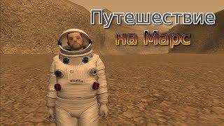 GTA SA Фильм I Путешествие на Марс