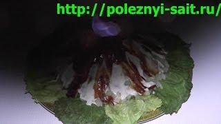 Салат с грибами и мясом Вулкан | Volcano salad with mushrooms and meat