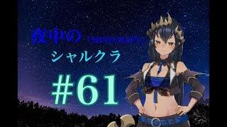 [LIVE] 【Minecraft】シャルクラ #61【島村シャルロット / ハニスト】