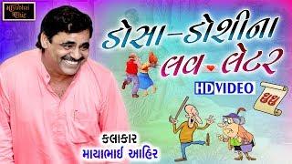 DOSA DOSHI NA LOVE LETTER | Mayabhai Ahir | ડોસા-ડોશી  ના લવ લેટર | gujarati comedy full video