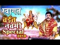 Pawan Singh - चइत नवमी Special Songs 2018 - VIDEO JUKEBOX - TOP Bhojpuri Devi Geet 2018