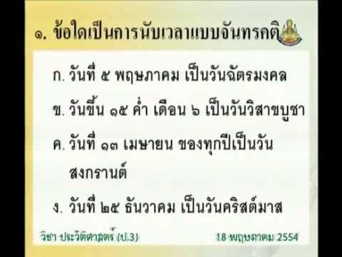 002 1 540518 P3his B historyp 3 ประวัติศาสตร์ป 3 แบบทดสอบก่อนเรียน 15 ข้อ