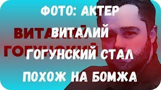 Фото: Актер Виталий Гогунский стал похож на бомжа