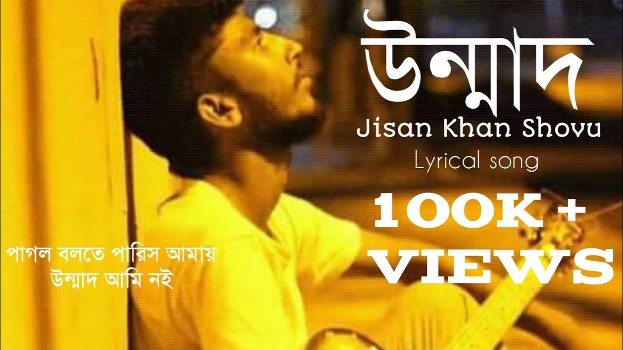 Unmad - উন্মাদ by Jisan Khan Shovu | Lyrical Song #1