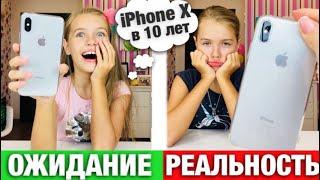 Айфон X в 10 лет ОЖИДАНИЕ vs РЕАЛЬНОСТЬ / новый iPhone xs 2018 / что в моем телефоне / НАША МАША