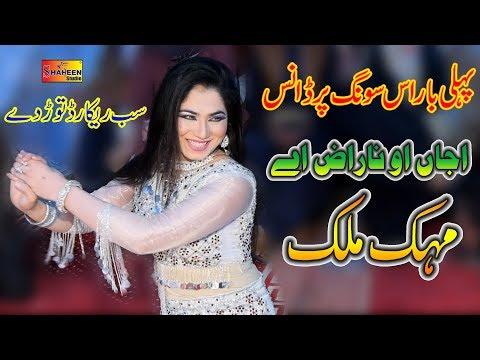 Mehak Malik || Ajan O Naraz || Mushtaq Cheena || Gulaab || Latest Punjabi And Saraiki