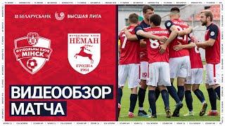 Высшая лига | 9 тур. Минск 4:3 Неман | Обзор матча