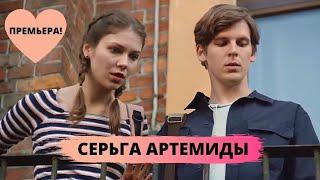ЭТУ ПРЕМЬЕРУ ДЕТЕКТИВА ЖДАЛИ ВСЕ! Серьга Артемиды. Все Серии! Русские сериалы