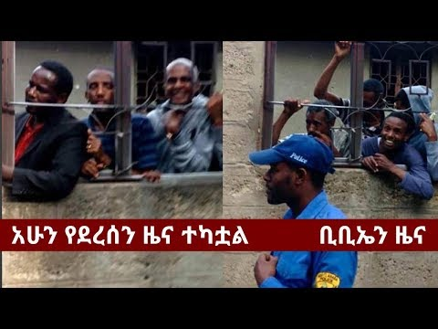 BBN Daily Ethiopian News March 31, 2018