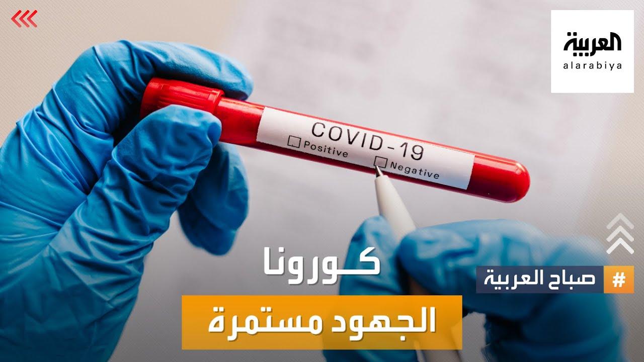 صباح العربية | قمة عالمية لتوحيد الجهود ضد كورونا  - نشر قبل 2 ساعة