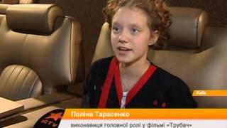 """В прокат выходит первый украинский детский мюзикл """"Трубач"""""""