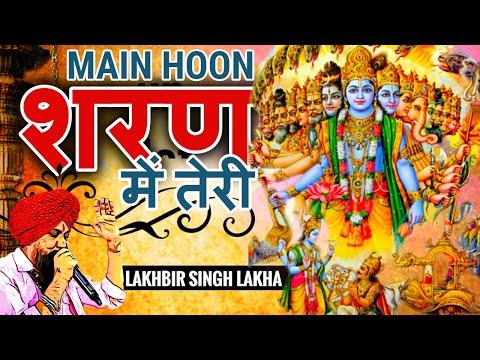 Main Hoon Sharan Mein Teri Sansar Ke Rachaiya   Lakhbir Singh Lakha Krishna Bhajan 2021