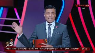 أيمن شوقي ينقل ما دار بينه وبين علي معلول .. ويرد علي مسئول اتحاد الكرة