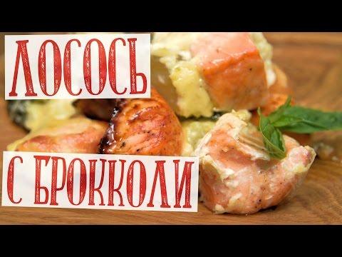 Лосось с брокколи и картофелем в сливочно-чесночном соусе запечённый в духовке.