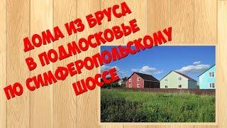 Дома из бруса в Подмосковье по Cимферопольскому шоссе