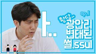 거북목웹드라마_거북별_1화