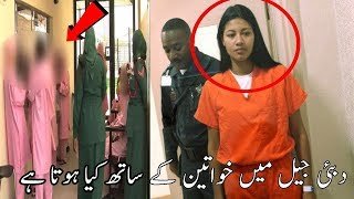 Dubai Women Jail Shocking Facts in Hindi/Urdu | دبئی جیل میں خواتین کے ساتھ کیا ہوتا ہے