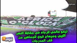تيفو عالمي للرجاء في مقابلة النصر الليبي وميساج قوي للجماهير من قلب المدرجات