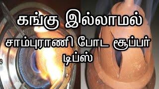 இனி சாம்புராணி புகை போட கஷ்ட்டப்படவேண்டாம் ஈஸியா செய்திடலாம்