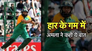 We Haven't Been In This Tough Position Before: Hashim Amla | Sports Tak