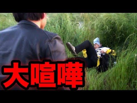 【放送事故】動画撮影中に大喧嘩 ノーカット