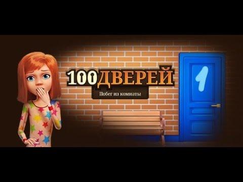 100 дверей: Побег из комнаты - Уровни 1-50