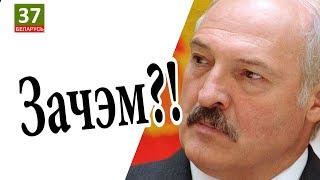 Зачэм нужны эти перемены Лукашенко новости ПАРОДИЯ #37