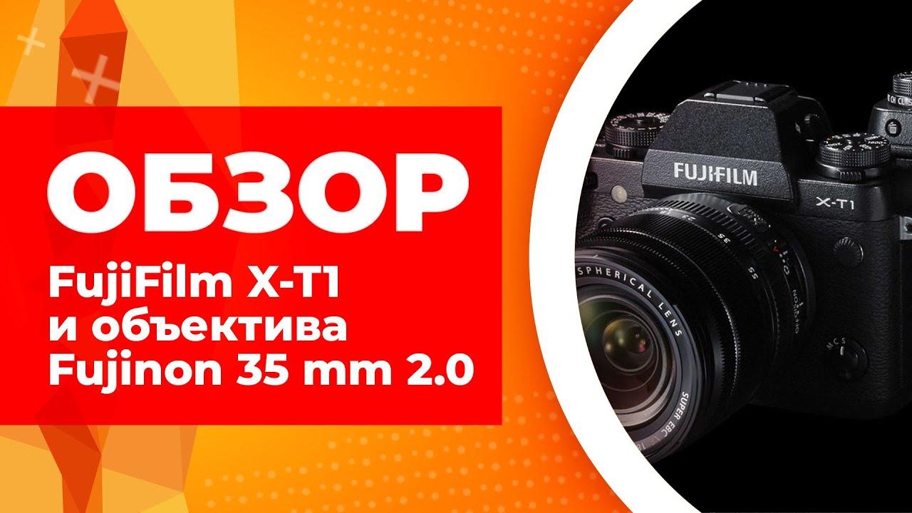 Обзор камеры FujiFilm X-t1 и объектива Fujinon 35 mm 2.0. Дмитрий Матющенко