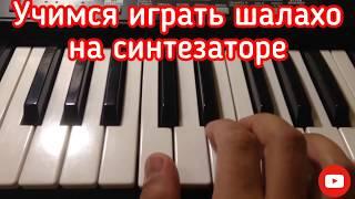 Учимся играть Шалахо на синтезаторе