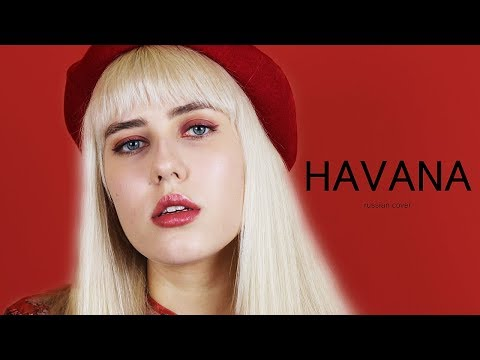 транслейт HAVANA - Camila Cabello (cover на русском) Russian Cover