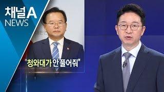 """김부겸 """"청와대가 안 풀어줘""""…전대 불출마 선언 thumbnail"""