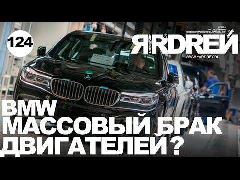 БМВ - МАССОВЫЙ БРАК двигателей BMW