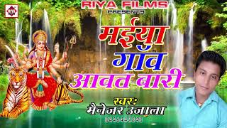 मईया गांव आबत बारी || 2017 New Bhojpuri Bhakti Song || Maiya Gaon Aabt Bari || Mainejar Ujala