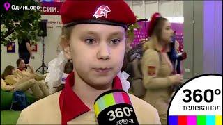 В Одинцовском районе стартовал Всероссийский форум Я  - Юнармия!
