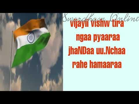 झंडा ऊंचा रहे हमारा //Jhanda Uncha Rahe Hamara // Patriotic Song