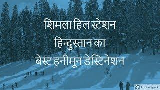 shimla tourist places   shimla TOUR BUDGET   Shimla queen of hills    SHIMLA honeymoon destination