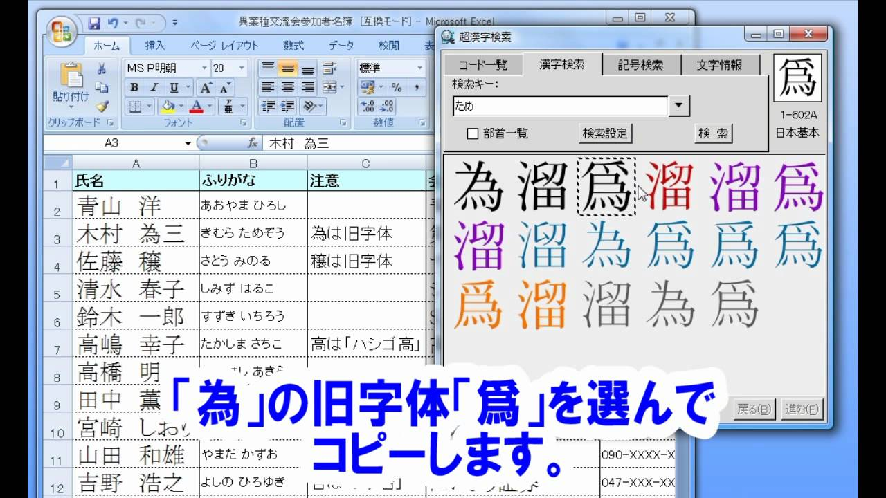 検索 漢字
