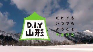 山形県小国町に移住した蛯原紘子さんへのインタビュー.