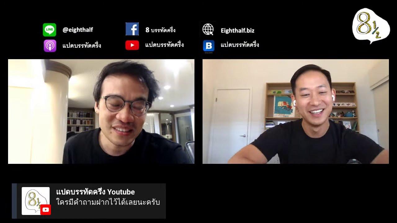 """แปดบรรทัดครึ่ง คุยกับ """"Mike Peng"""", Ex- MD of IDEO Tokyo เรื่องความคิดสร้างสรรค์ในองค์กร"""