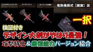 【検証付き】新大剣があまりにも強すぎる!攻撃&回復バージョン2種の装備紹介【モンスターハンターワールド(MHW)】